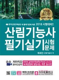 산림기능사 필기실기 시험문제(2018)
