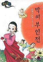 박씨 부인전(만화로 보는 우리고전 7)