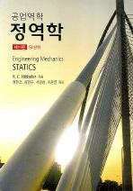 공업역학 정역학(SI단위)