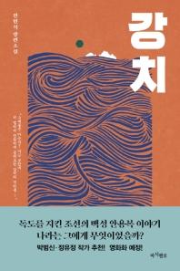 강치 - 300년 전 독도를 지킨 안용복 이야기 / 전민식