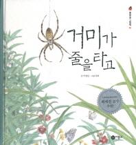 거미가 줄을 타고(물들숲 그림책 4)(양장본 HardCover)