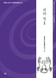 죄와 벌. 2(진형준 교수의 세계문학컬렉션 44)