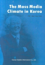 THE MASS MEDIA CLIMATE IN KOREA(양장본 HardCover)
