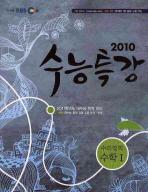 수학1(2010)