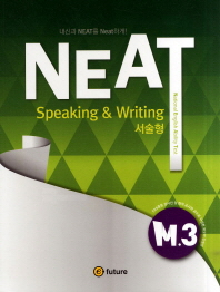 NEAT M. 3(SPEAKING WRITING)(서술형)(국가영어능력평가시험)(CD1장포함)