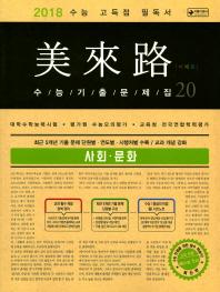 고등 사회문화 수능기출문제집. 20(2018 수능대비)(미래로)