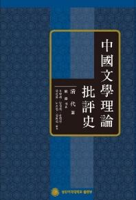 중국문학이론비평사: 청대편
