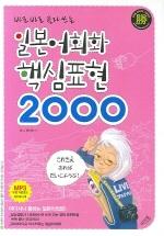 일본어회화 핵심표현 2000