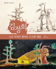 김정희: 고난 속에서 꽃피운 고고한 예술(예술가들이 사는 마을 19)