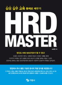 HRD Master