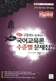 국어교육론 수준별 문제집(희소)(2012)(구동언과 함께하는)