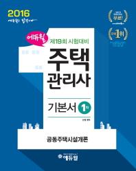 공동주택시설개론(주택관리사 1차 기본서)(2016)(에듀윌)