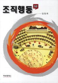 조직행동(5판)(양장본 HardCover)