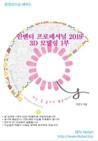 인벤터 프로페셔널 2019 3D 모델링 1부(동영상으로 배우는)