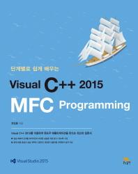 Visual C++ 2015 MFC Programming(단계별로 쉽게 배우는)