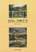 한국의 전통조경