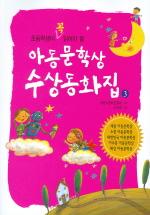 아동문학상 수상동화집 3