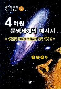 4차원 문명세계의 메시지. 7: 4차원의 현상과 초월적인 삶의 세계 2(시크릿 투어 7)