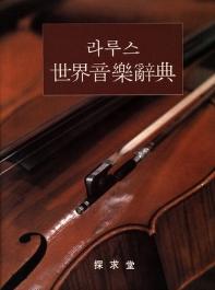 라루스 세계음악사전