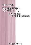 한국방송작가상 수상작품집:비드라마편(제12회.99년)