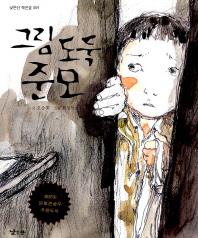 그림 도둑 준모 ///9-3