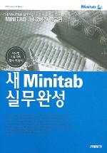 새 MINITAB 실무완성