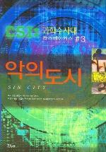 악의 도시 (CSI:과학수사대 라스베이거스 #3)