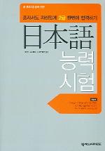 일본어능력시험 2급(한번에 합격하기)(CD2장포함)