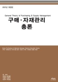 구매 자재관리 총론(2021)(개정판)
