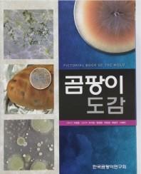 곰팡이 도감 세트(양장본 HardCover)(전2권)