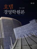 호텔경영학원론(2판)(양장본 HardCover)