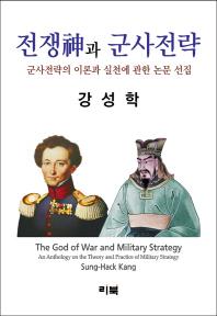 전쟁신과 군사전략(양장본 HardCover)