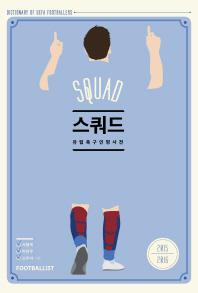 스쿼드: 유럽축구 인명사전(2015/2016)
