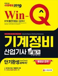 기계정비산업기사 필기(2019)(Win-Q)(개정판 8판)