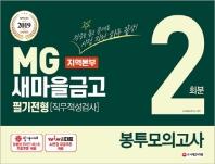 MG새마을금고 지역본부 필기전형(직무적성검사) 봉투모의고사 2회분(2019)