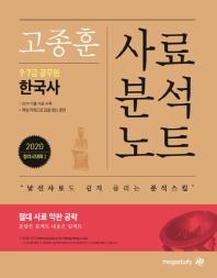 고종훈 공무원 한국사 사료분석노트(2020)(메가스터디)(정리극대화 2)