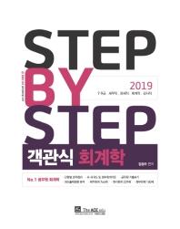 객관식 회계학(2019)(Step by step)