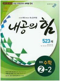 중학 수학 2-2(523제)(2015)(내공의힘)