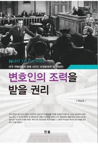 변호인의 조력을 받을 권리(개정판)(미국 연방대법원 판례 시리즈 2)