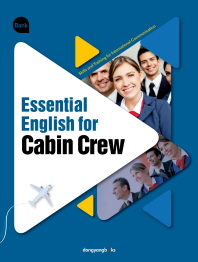 Essential English for Cabin Crew(CD1장포함)
