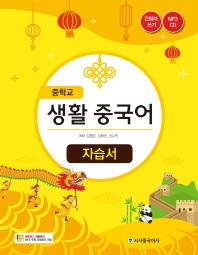 중학 생활 중국어 자습서(2018)(CD1장포함)