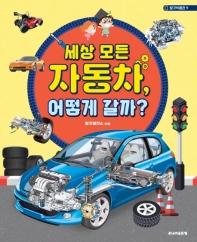세상 모든 자동차, 어떻게 갈까?(탈것박물관 9)(양장본 HardCover)