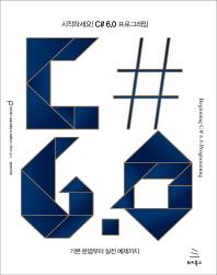 시작하세요! C# 6.0 프로그래밍(위키북스 프로그래밍 & 프랙티스 시리즈 11)