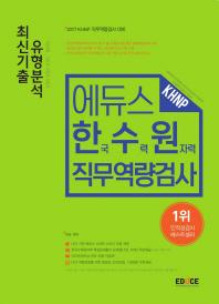 KHNP 한국수력원자력(한수원) 직무역량검사 최신기출 유형분석(2017)