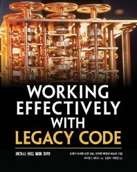 레거시 코드 활용 전략