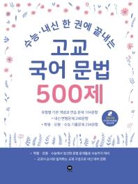 고등 국어 문법 500제(2020)(수능 내신 한 권에 끝내는)