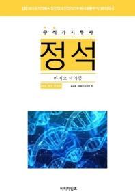 주식가치투자 정석: 바이오의약품(2019)(개정증보판)