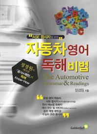 자동차영어 독해비법(ASE 응시자를 위한)