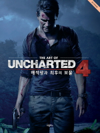 The Art of Uncharted4: 해적왕과 최후의 보물