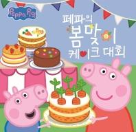 페파의 봄맞이 케이크 대회(페파피그 사계절 이야기)(양장본 HardCover)